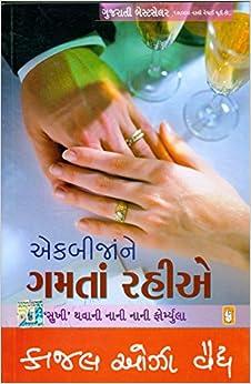 Book Ek Bija Ne Gamta Rahiye (Gujarati Edition)