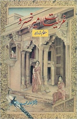 Odes Of Khusro - Persian To Urdu Translation (Urdu Edition