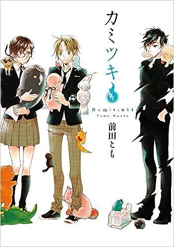 カミツキ (4) (シルフコミックス...