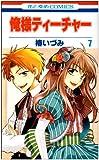 俺様ティーチャー 7 (花とゆめコミックス)