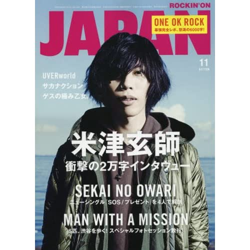 ROCKIN'ON JAPAN 2015年11月号 表紙画像