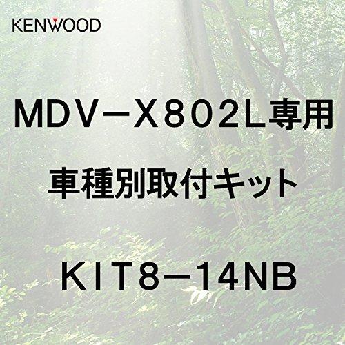 ケンウッド(KENWOOD) 彩速ナビ MDV-X802L専用ホンダN-BOX/N-BOXカスタム用 取付キット KIT8-14NB B00THYBQDU