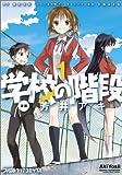 学校の階段 (1) (ファミ通クリアコミックス)