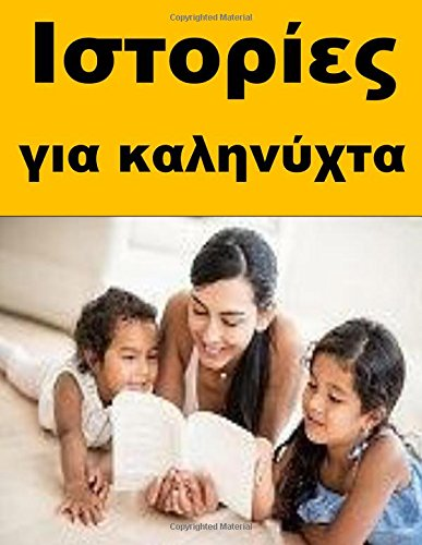 : Childrens book in Greek Greek Language childrens book Picture book in Greek Greek book for children: Where is the baby Greek Edition Bedtime book in Greek Greek baby book