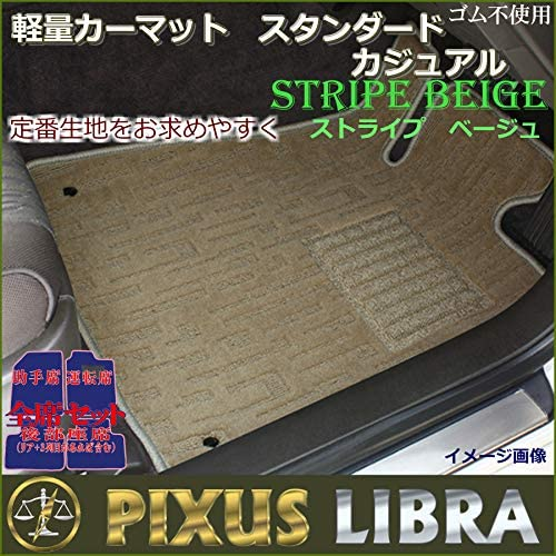 車のマット 日産 キューブ キュービック 2003.09-2008.11 7人乗 3列シート 全座席 軽量カジュアル ストライプベージュ