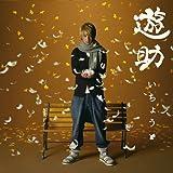 いちょう(初回生産限定盤)(DVD付)