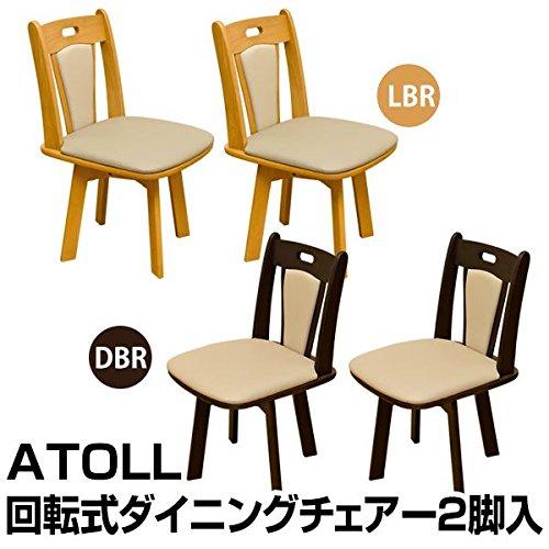 回転式ダイニングチェア ( ATOLL ) 【2脚セット】 木製 ( 天然木 ) 合成皮革 ダークブラウン B01M0SBMI8
