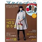 ミセスのスタイルブック 2017年秋冬号 小さい表紙画像