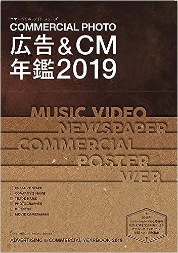 広告&CM年鑑2019 (コマーシャル・フォト・シリーズ) (日本語) ムック – 2019/3/11