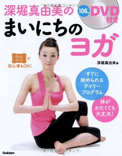 It is all right even if the body hard: yoga daily deep Mayumi. It is begun immediately, daily program. (2013) ISBN: 4058000945 [Japanese Import] ebook