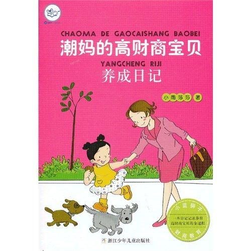 The small and blue lion wealth company educates:Mama Chao's Gao Cai Shang's baby develops diary(a successful mother relates of wealth company development method and suggestion, together witness the kid's growth and exaltation) (Chinese edidion) Pinyin: xiao lan shi zi cai shang jiao yu : chao ma de gao cai shang bao bei yang cheng ri ji ( yi wei cheng gong ma ma jiang shu de cai shang pei yang fang shi he jian yi , yi tong jian zheng hai zi de cheng zhang yu ti gao ) pdf