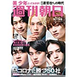 週刊朝日 2020年 8/28号