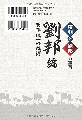Kou to ryuho no reigen. Ryuhohen (Tenka toitsu no hijutsu).
