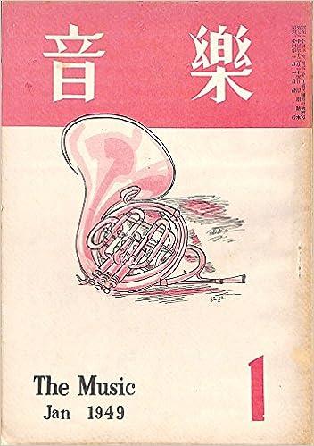 音楽 1949年 1月号 大田黒元雄 ...