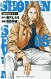 SHONANセブン 09 (少年チャンピオン・コミックス)