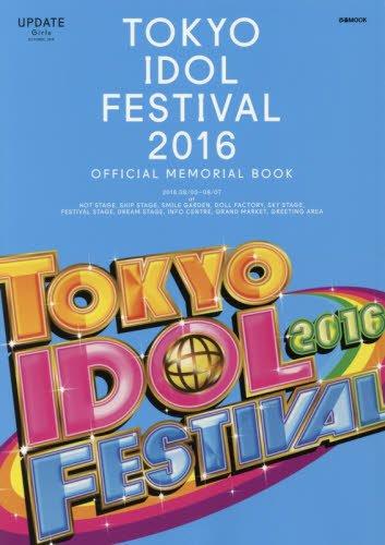 TOKYO IDOL FESTIVAL 2016 OFFICIAL MEMORI (ぴあMOOK)