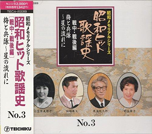 Price comparison product image Showa Memorial Series / Showa Hit Song History 3 (During and After World War Ii Ed); / 3(); Shwa Memoriarushirzu / Shwa Hitto Kay-shi 3 (Sench-sen Khen)