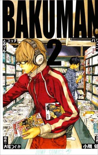 バクマン。 (2) (ジャンプ・コミックス)