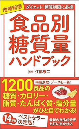 増補新版 食品別糖質量ハンドブック 江部 康二