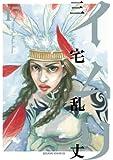 イムリ 17 (ビームコミックス)