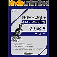 PHP+MySQL+AJAX Web开发给力起飞