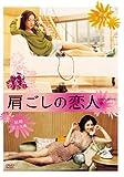 [DVD]肩ごしの恋人