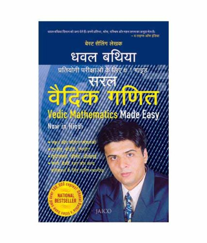 Saral Vidic Ganit (Vedic Mathematics Made Easy) (Hindi Edition)