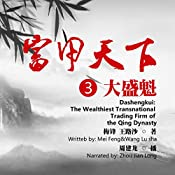 富甲天下:大盛魁 3 - 富甲天下:大盛魁 3 [Dashengkui: The Wealthiest Transnational Trading Firm of the Qing Dynasty 3] |  梅锋 - 梅鋒 - Mei Feng,  王路沙 - 王路沙 - Wang Lusha