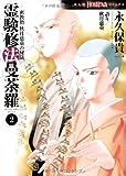 密教僧 秋月慈童の秘儀: 霊験修法曼荼羅 2 (ほん怖コミックス)
