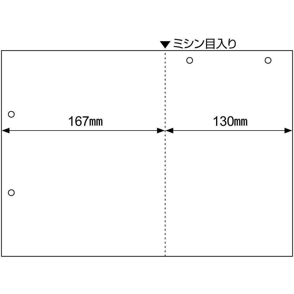 ヒサゴ B5白紙2面A4穴 マルチプリンタ帳票