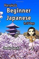 Beginner Japanese in 37 Days: 初級日本語37日 Paperback