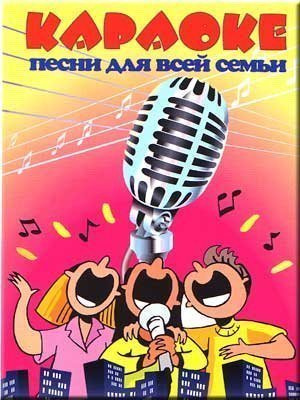 Karaoke - Pesni dlya vsej sem'i (Russian Karaoke)