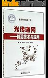 光传送网:前沿技术与应用 (宽带中国出版工程)
