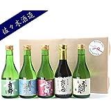 【ギフト】京都 佐々木酒造 日本酒 飲み比べ セット 300ml 5本