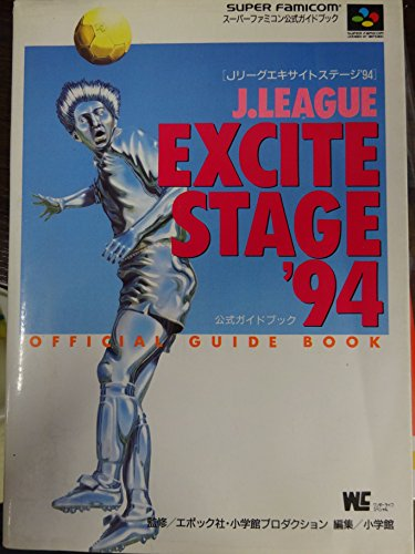 J-League Excite Stage '94-Official Guide Book (Wonder Life Special SNES) (1994) ISBN: 4091024750 [Japanese Import]