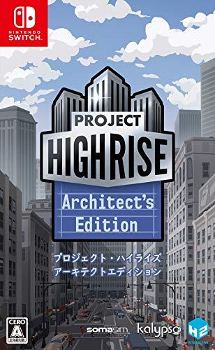 プロジェクト・ハイライズ アーキテクトエディション