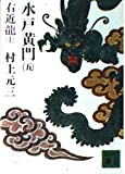 5 Ukon dragon on Mito Komon (Kodansha Bunko no 1-12) (1980) ISBN: 4061316052 [Japanese Import]