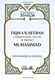 img - for Fiqh Us Seerah: Understanding the life of Prophet Muhammad book / textbook / text book