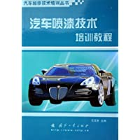 汽車噴漆技術培訓教程