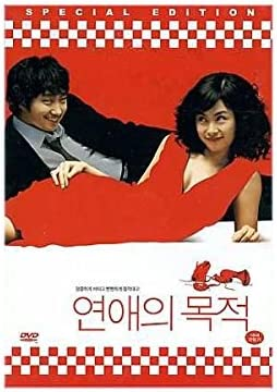 Rules of dating korean movie eng sub