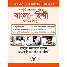 Learn Hindi Through Bangla with CD Bangla to Hindi Learning