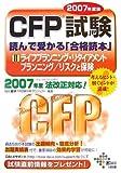CFP試験 読んで受かる「合格読本」〈2007年度版 2〉ライフプランニング・リタイアメントプランニング/リスクと保険 (DAI-Xの資格書)