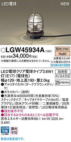 パナソニック照明器具(Panasonic) Everleds スティックタイプ (地中挿し ) LEDエクステリアアプローチスタンド LGW45934A (電球色) B079C9LQKF 13770