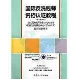 国际反洗钱师资格认证教程(英文第4版)
