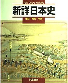 詳録新日本史史料集成―<学校採用...