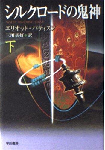 シルクロードの鬼神〈下〉 (ハヤカワ・ミステリ文庫)