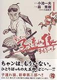 そしてー子連れ狼刺客の子 1 (キングシリーズ 刃コミックス)