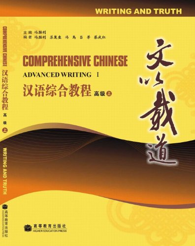 Comprehensive Chinese: Advanced Writing 1 (W/MP3) (English and Chinese Edition)