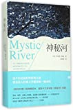 Mystic River (Chinese Edition)
