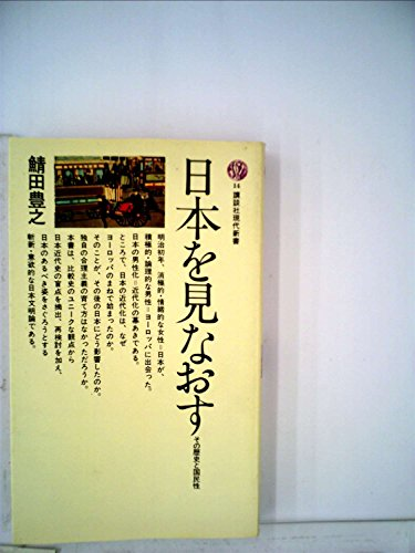 日本を見なおす―その歴史と国民性 (講談社現代新書 14)